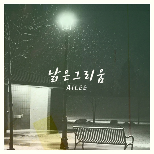 ailee-reminiscing
