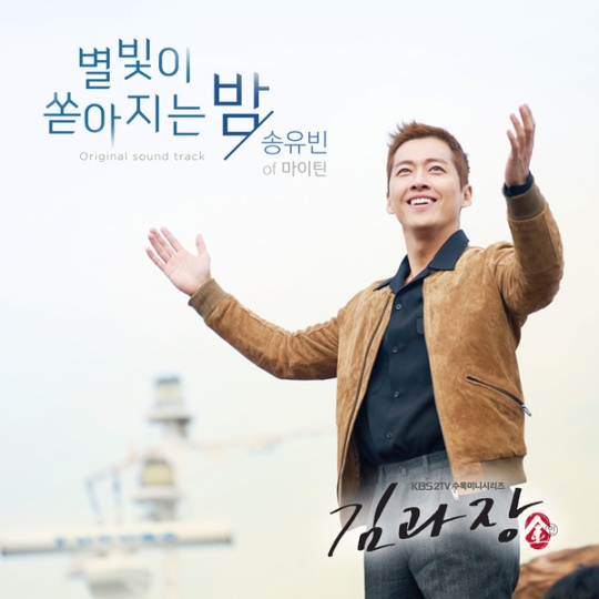 good-manager-ost-part-3