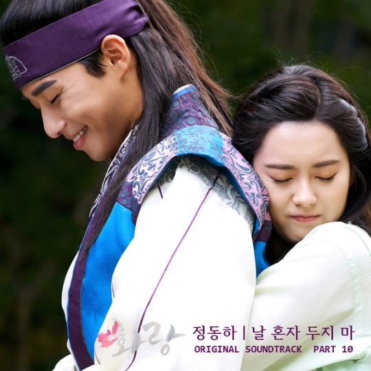 hwarang-ost-part-10