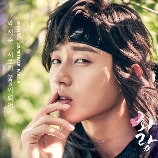 hwarang-ost-part-9