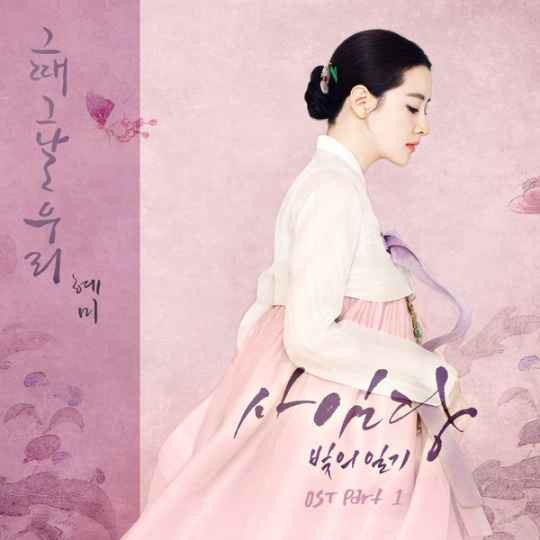 saimdang-lights-diary-ost-part-1