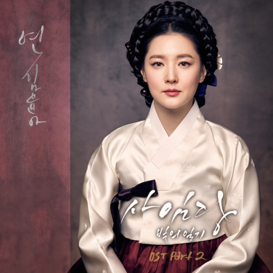 saimdang-lights-diary-ost-part-2
