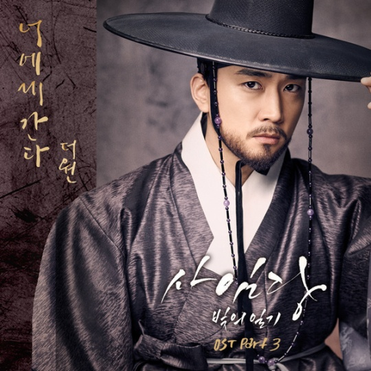 saimdang-lights-diary-ost-part-3