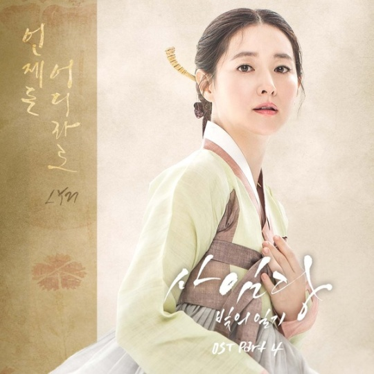 saimdang-lights-diary-ost-part-4