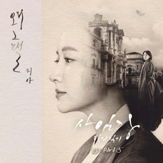 saimdang-lights-diary-ost-part-5