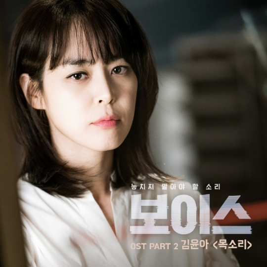 voice-ost-part-2