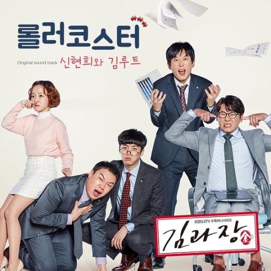 good-manager-ost-part-5