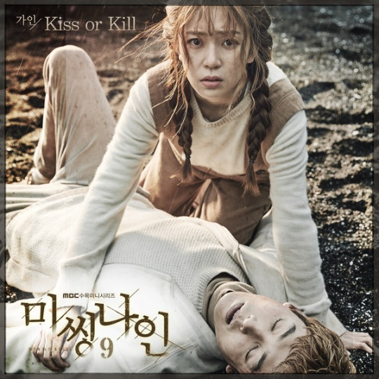 missing-nine-ost-kiss-or-kill