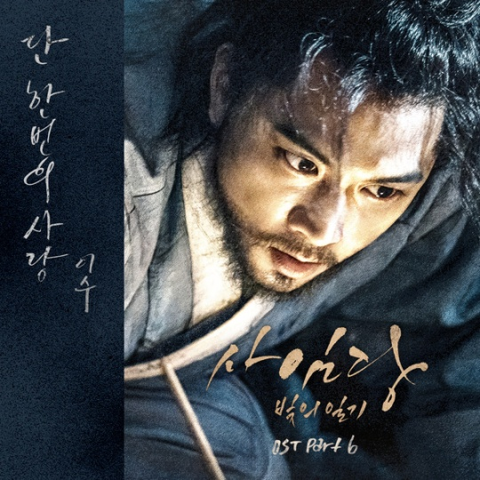 saimdang-lights-diary-ost-part-6