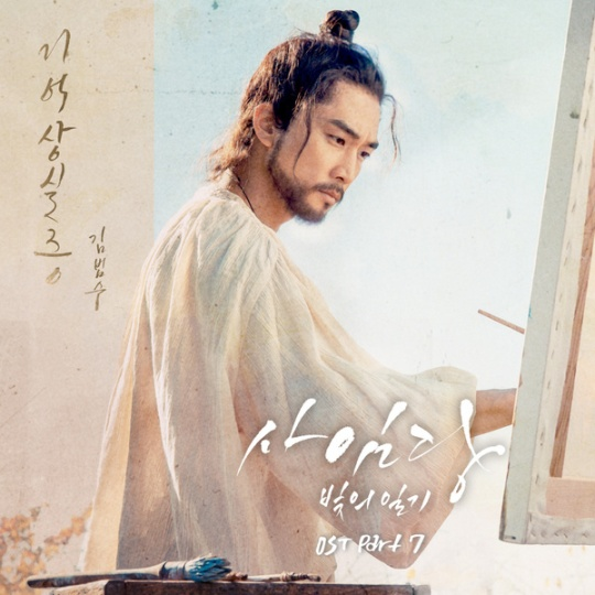 saimdang-lights-diary-ost-part-7