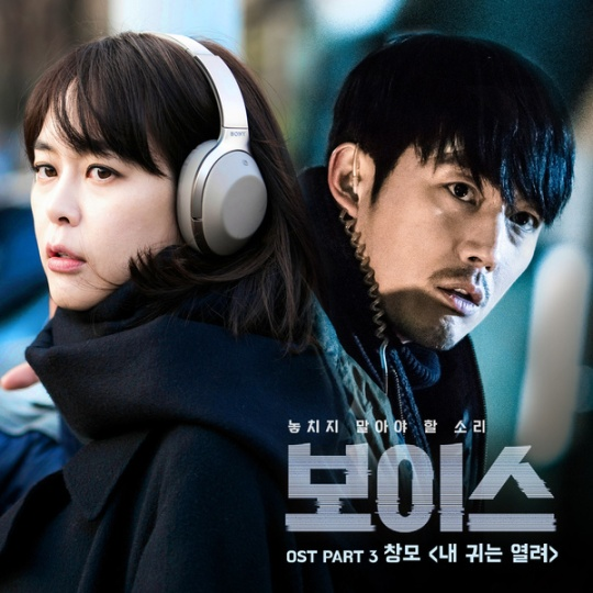 voice-ost-part-3