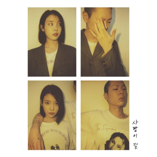 iu-ft-oh-hyuk-cant-love-you-anymore