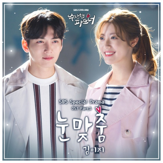 suspicious-partner-ost-part-5