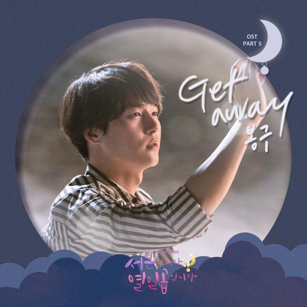 Bonggu (봉구) – Get Away [Lyrics] | Sleepless Aliana