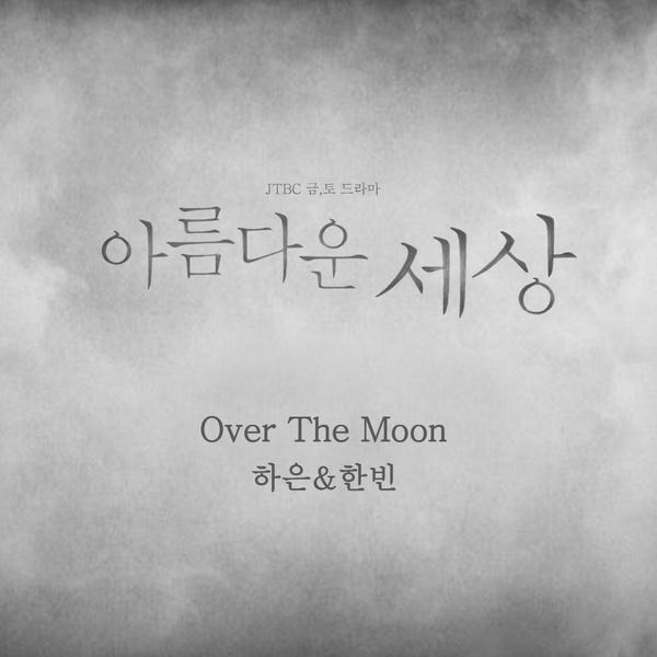 Haeun (하은), Hanbin (한빈) – Over The Moon [Lyrics