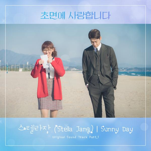 Stella Jang (스텔라장) – Sunny Day [The Secret Life of My
