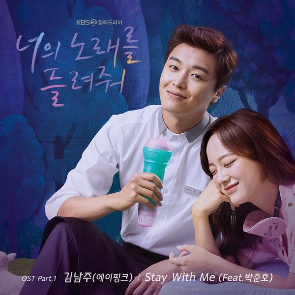 Kim Nam Joo (김남주) of Apink (에이핑크) ft  Park Jun Ho (박준호