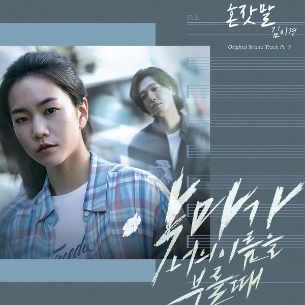 Kim Yi Kyung (김이경) – 혼잣말 (Talking To Myself) [When The