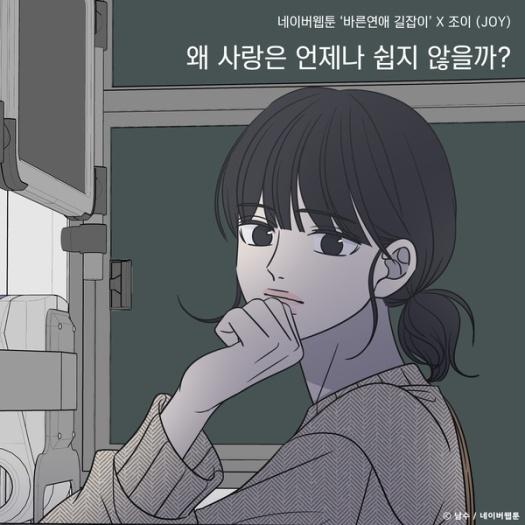 JOY - Why Isn't Love Always Easy (Webtoon Romance 101)